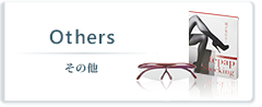 others その他